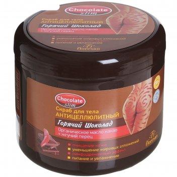 Скраб для тела антицеллюлитный горячий шоколад, 500 мл