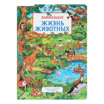 Книжка-картинка «жизнь животных»