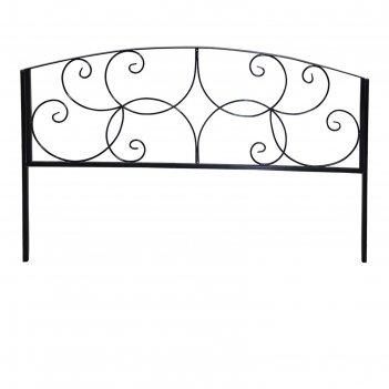 Ограждение декоративное, 150 х 4 х 73 см, цвет черный, 1 секция
