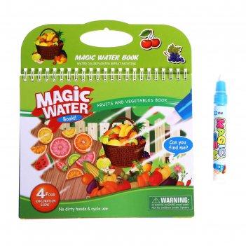 Книжка для рисования водой овощи и фрукты, с маркером