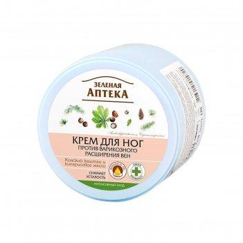 Крем для ног зелёная аптека, профилактика варикозного расширения вен, 300