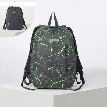 Рюкзак молодежный seventeen, 43*32*19 двусторонний, серый/зеленый svhb-rt6