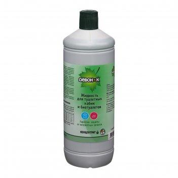 Жидкость для биотуалета нижнего бака, 1 л, «девон-к», концентрат