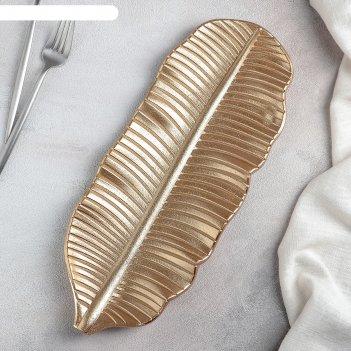 Блюдо для фруктов 35x14 см золотой лист