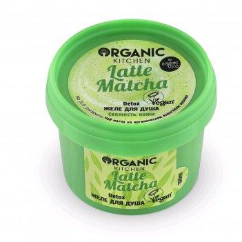 Желе-гель для душа natura siberica organic kitchen detox latte matcha, 100
