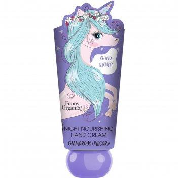 Крем для рук питательный, ночной funny organix, glamorous unicorn, 45 мл