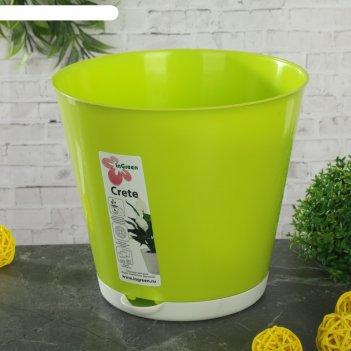 Горшок для цветов крит 1,8 л, d=160 мм, система прикорневого полива, салат
