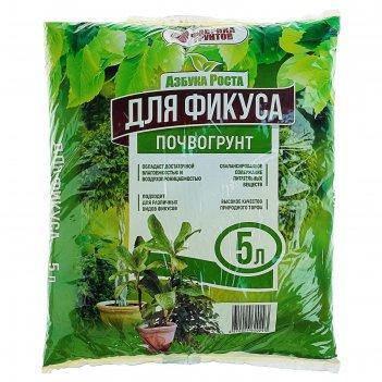 Почвогрунт 5 л (2,3 кг) фикус