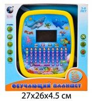 Планшет обучающий морской мир, 32 функции, жк экран