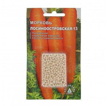 Семена морковь  лосиноостровская - 13 простое драже