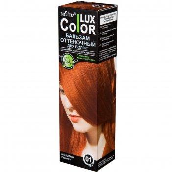Бальзам оттеночный для волос bielita color lux тон 01 корица, 100 мл