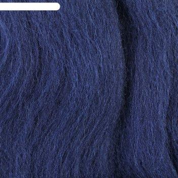 Шерсть для валяния тонкая, (571, синий)