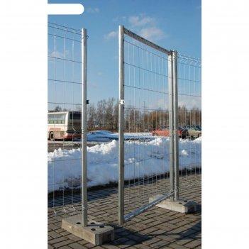 Калитка 1,95х1,0м 3,3мм gl временное ограждение на бетонном основании цинк