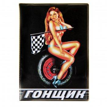 Обложка для автодокументов гонщик