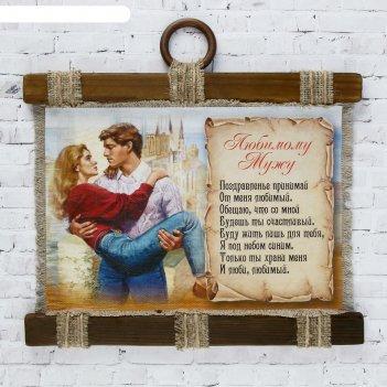 Сувенир свиток любимому мужу
