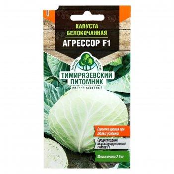 Семена капуста белокочанная агрессор f1, 10 шт