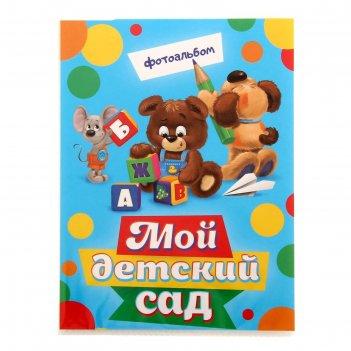 Фотоальбом в мягкой обложке мой детский сад, 36 фото