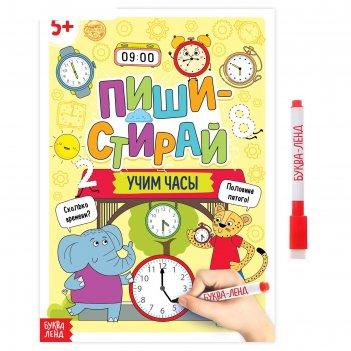 Многоразовая книжка с маркером пиши- стирай. учим часы, 12 стр.