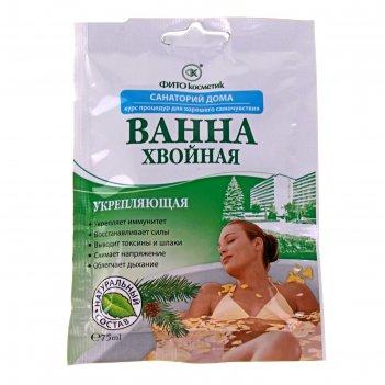Ванна санаторий дома - хвойная укрепляющая пакет-саше 75 мл