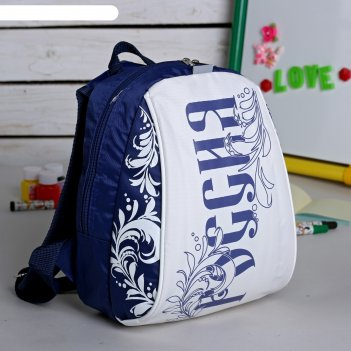 Рюкзак детский на молнии россия, 1 отдел, синий