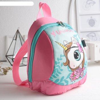 Рюкзак детский «единорог», цвет розовый