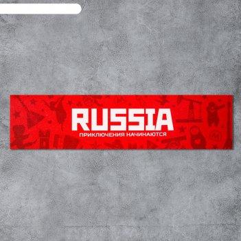 Шкурка для скейтборда russia, 22,8 х 83 см