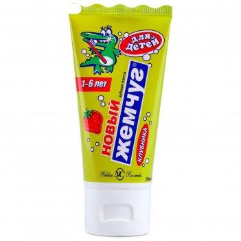 Зубная паста детская новый жемчуг клубника 50 мл