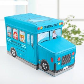 Короб для хранения 55х26х32 см школьный автобус, 2 отделения, синий