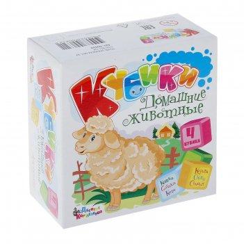 Кубики домашние животные 4 шт (в коробке)  632