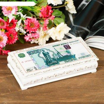 Шкатулка - купюрница «1000 рублей», белая, 8,5x17 см, лаковая миниатюра