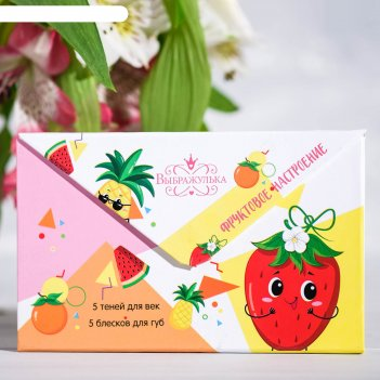 Набор косметики для девочки фруктовое настроение,тени 5 цв по 1,3 гр, блес
