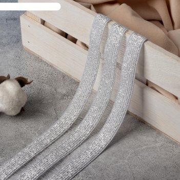 Резинка декоративная с прозрачными вставками, 50 мм, 10 ± 1 м, цвет серебр
