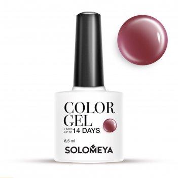 Гель-лак solomeya color gel puce, 8,5 мл