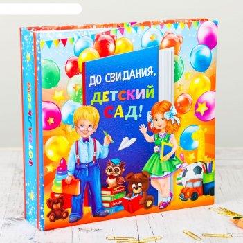 Фотоальбом до свидания, детский сад!, 150 фото