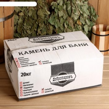 Камень для бани родингит, колотый, коробка 20кг, размер 60-150мм