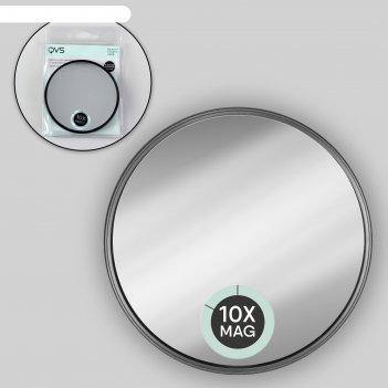 Зеркало макияжное, с увеличением x10, цвет чёрный