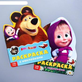 Раскраска с наклейками набор 2 шт. маша и медведь