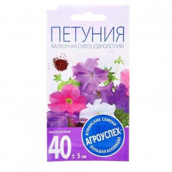 Семена цветов петуния балконная смесь  о 0,1 г