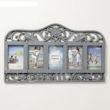 Фоторамка на 5 фото 10х15 см семейный медальон серая 34х59 см