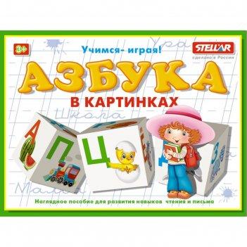 Кубики обучающие «азбука в картинках», 12 штук
