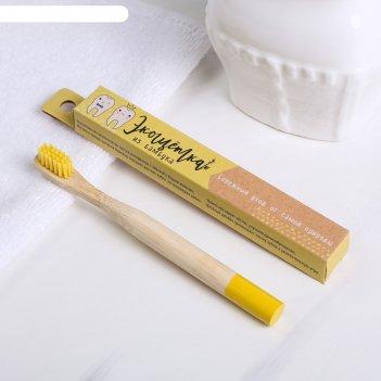 Зубная щётка детская, бамбук «желтая», 15 x 2 x 1,5 см