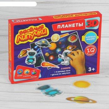 Игра-конструктор на липучках планеты 3d