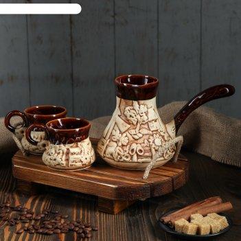 Набор кофейный с туркой, лепка, 3 предмета