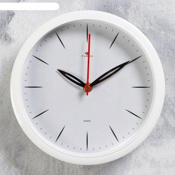 Часы настенные классика d=22 см, белый корпус, плавный ход