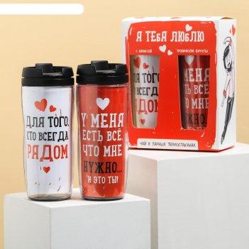 Парные термостаканы с чёрным чаем, 2 шт. х 350 мл. «люблю», мелисса 20 г.,