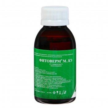 Биопрепарат от насекомых-вредителей фитоверм м 0,2%, кэ, флакон, 100 мл.
