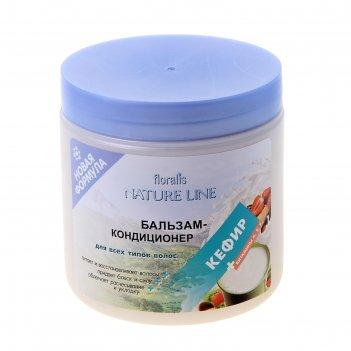 Бальзам-кондиционер floralis кефир для всех типов волос серии, 500 г