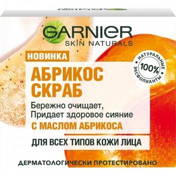 Скраб для лица garnier «абрикос», очищение и сияние, для всех типов кожи,