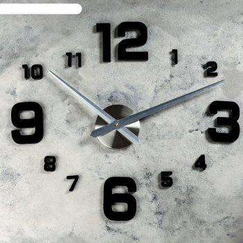 Часы-наклейка объём модерн, цифры 3,6,9,12 большие, чёрные, 120 см