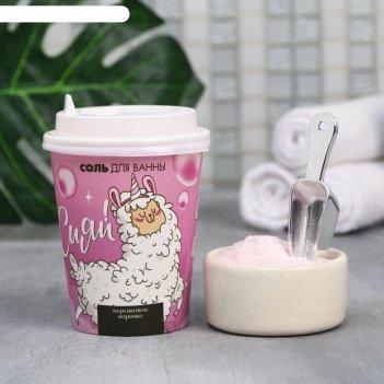 Соль для ванны в стаканчике «сияй», аромат персиковый, 260 г